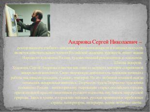 Андрияка Сергей Николаевич – ректор высшего учебного заведения - Академия акв