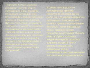 Творчество Сергея Андрияки раскрывает зрителю красоту окружающего мира. Худо
