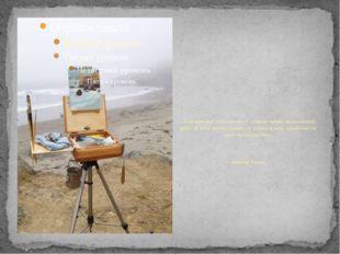 «Каждый шаг художника — приключение, величайший риск. В этом риске, однако,