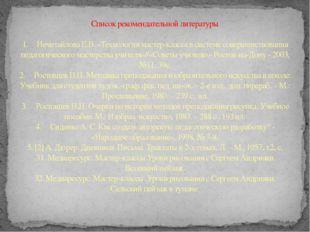 Список рекомендательной литературы 1. Нечитайлова Е.В. «Технология мастер-кла