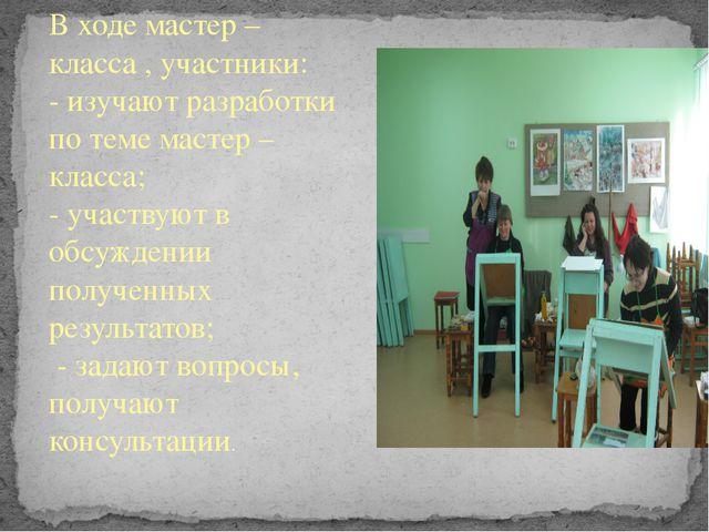 В ходе мастер – класса , участники: - изучают разработки по теме мастер – кл...
