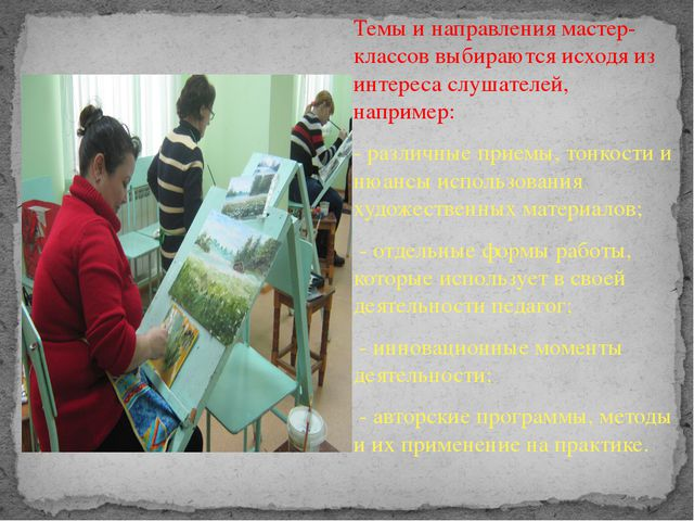 Темы и направления мастер-классов выбираются исходя из интереса слушателей,...