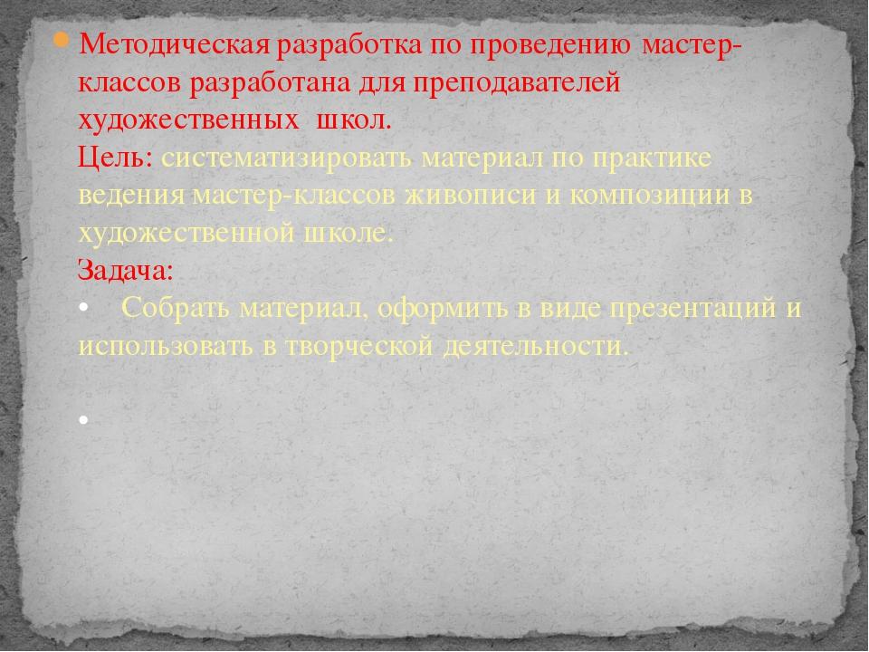Методическая разработка по проведению мастер-классов разработана для преподав...