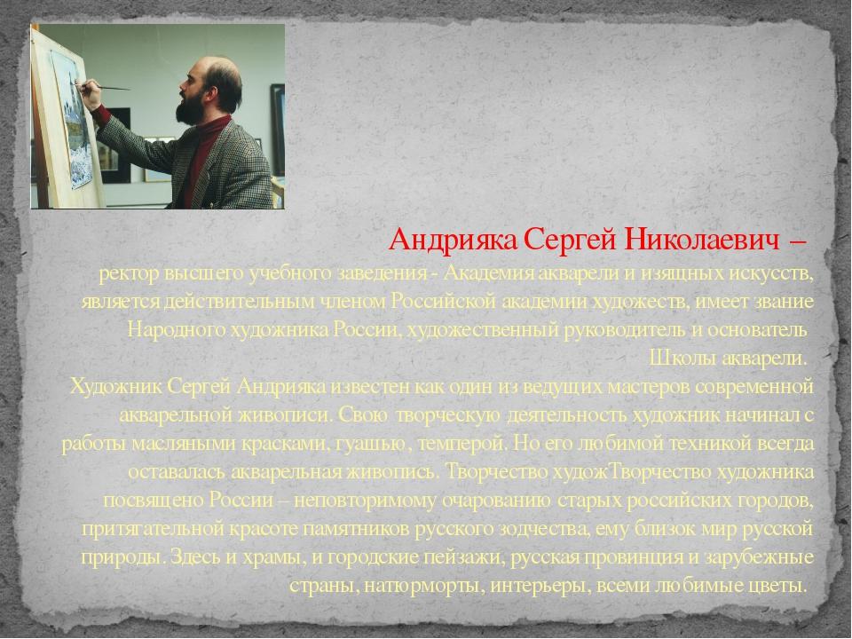 Андрияка Сергей Николаевич – ректор высшего учебного заведения - Академия акв...