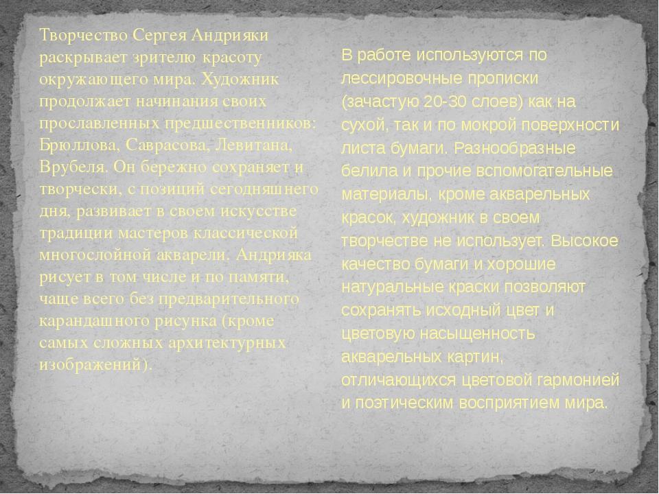 Творчество Сергея Андрияки раскрывает зрителю красоту окружающего мира. Худо...