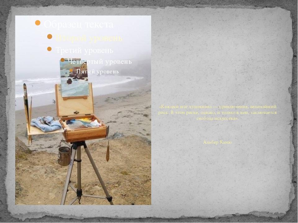 «Каждый шаг художника — приключение, величайший риск. В этом риске, однако,...