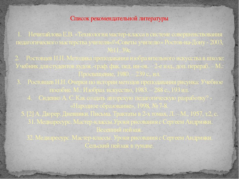 Список рекомендательной литературы 1. Нечитайлова Е.В. «Технология мастер-кла...