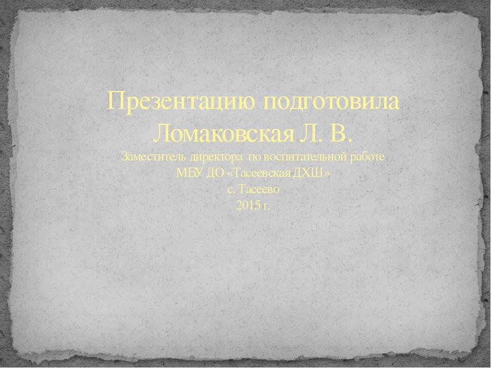Презентацию подготовила Ломаковская Л. В. Заместитель директора по воспитател...