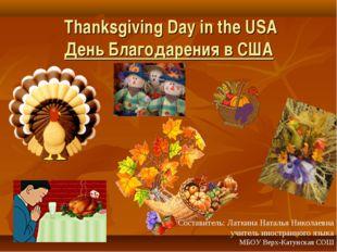 Thanksgiving Day in the USA День Благодарения в США Составитель: Латкина Нат