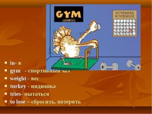 in- в gym - спортивный зал weight - вес turkey - индюшка tries- пытаться to