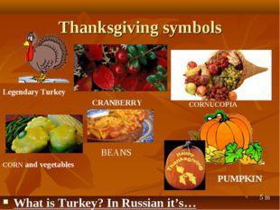Thanksgiving symbols What is Turkey? In Russian it's… Legendary Turkey CRANBE