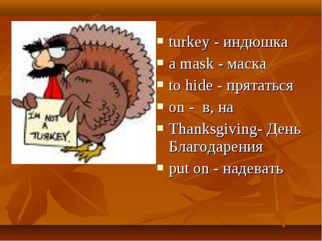turkey - индюшка a mask - маска to hide - прятаться on - в, на Thanksgiving-...