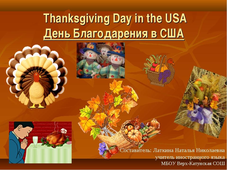 Thanksgiving Day in the USA День Благодарения в США Составитель: Латкина Нат...