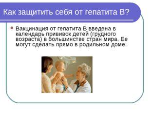 Как защитить себя от гепатита В? Вакцинация от гепатита В введена в календарь