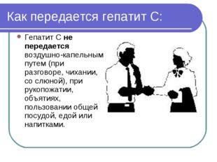 Как передается гепатит С: Гепатит С не передается воздушно-капельным путем (п