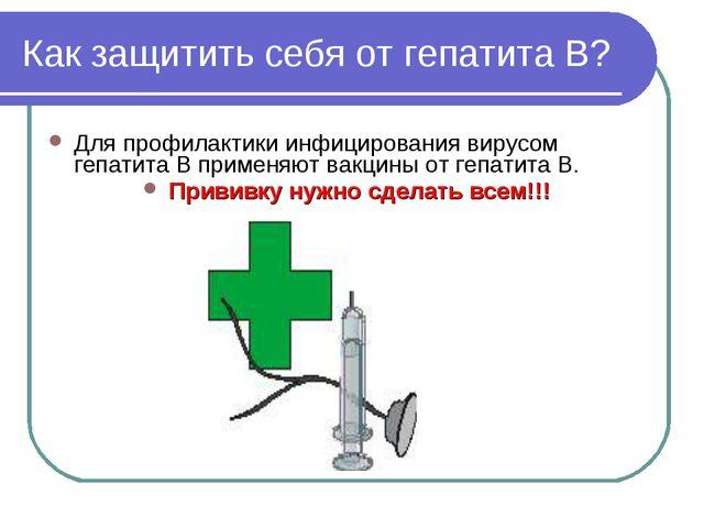 Как защитить себя от гепатита В? Для профилактики инфицирования вирусом гепат...