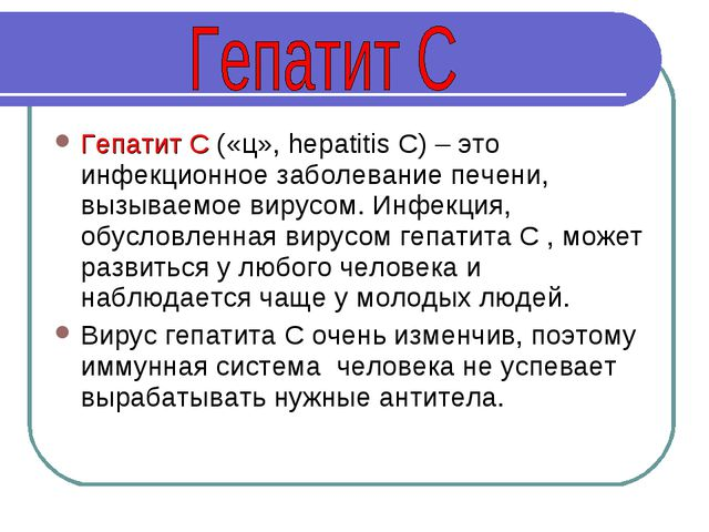 Гепатит C («ц», hepatitis C) – это инфекционное заболевание печени, вызываемо...