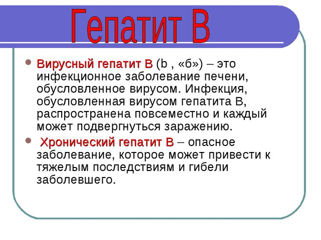 Вирусный гепатит B (b , «б») – это инфекционное заболевание печени, обусловле...