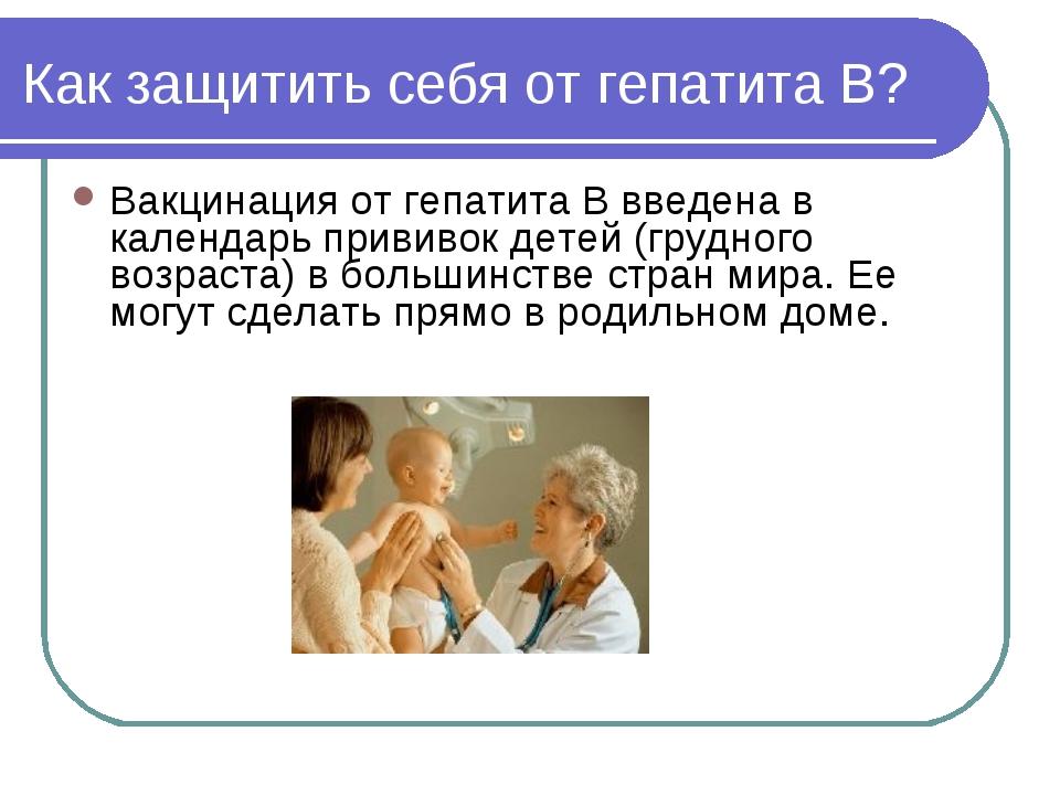 Как защитить себя от гепатита В? Вакцинация от гепатита В введена в календарь...