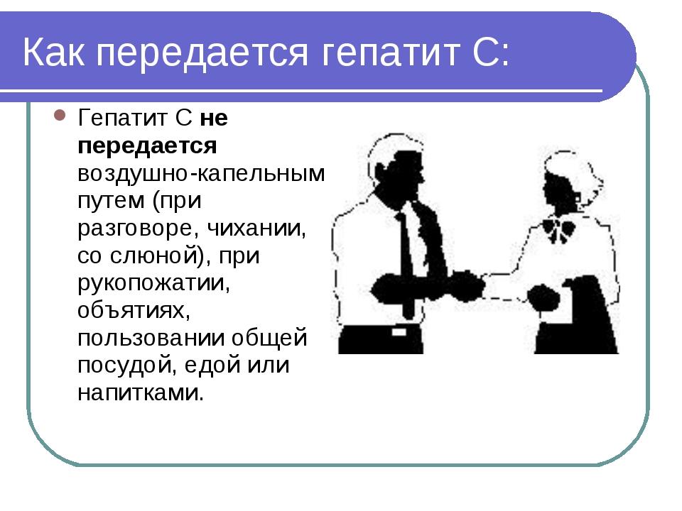 Как передается гепатит С: Гепатит С не передается воздушно-капельным путем (п...