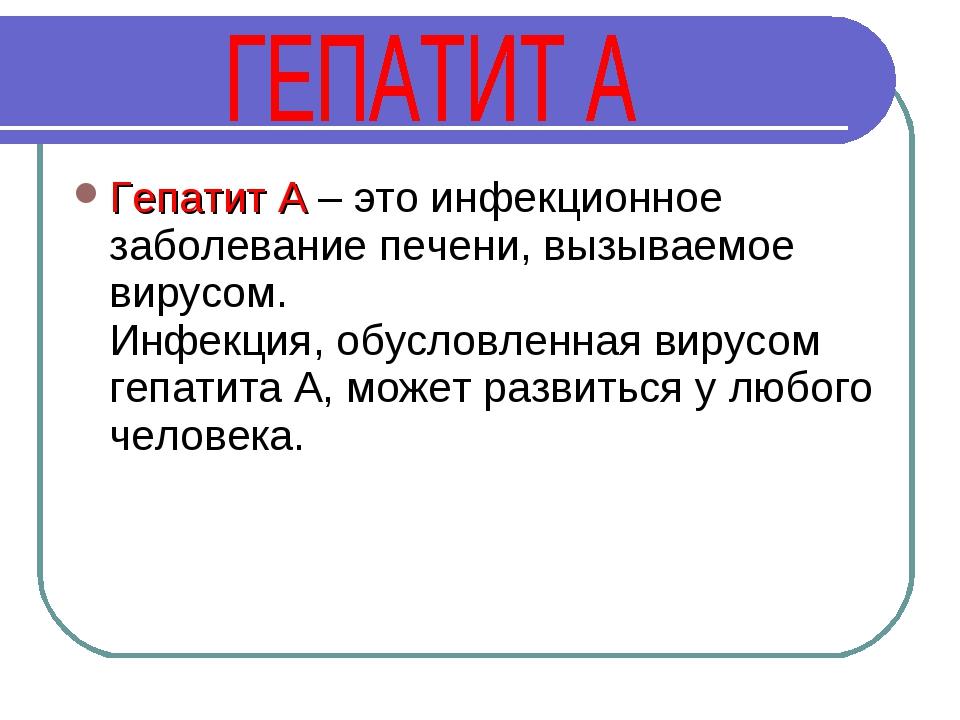 Гепатит А – это инфекционное заболевание печени, вызываемое вирусом. Инфекция...
