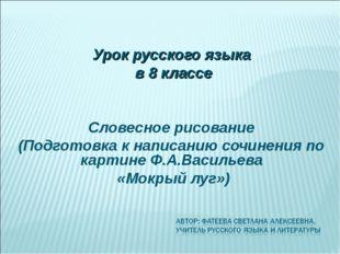 Урок русского языка в 8 классе  Словесное рисование (Подготовка к написанию