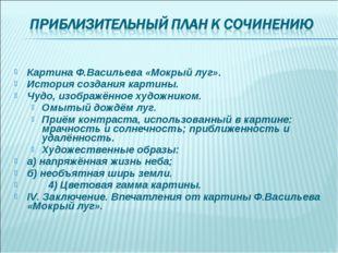 Картина Ф.Васильева «Мокрый луг». История создания картины. Чудо, изображё