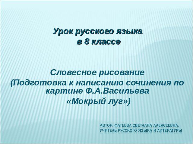Урок русского языка в 8 классе  Словесное рисование (Подготовка к написанию...