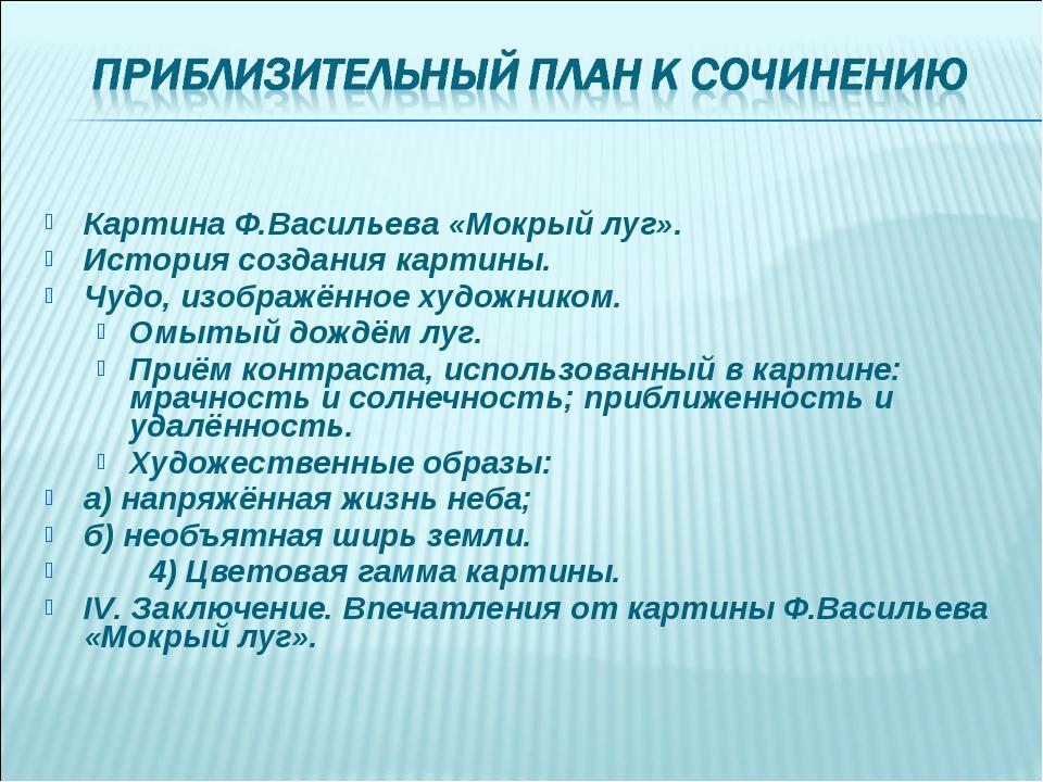 Картина Ф.Васильева «Мокрый луг». История создания картины. Чудо, изображё...