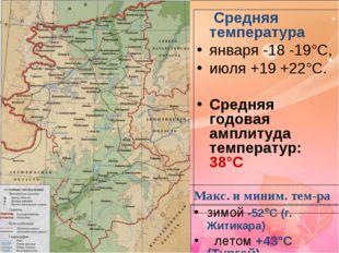 Средняя температура января -18 -19°С, июля +19 +22°С. Средняя годовая амплит