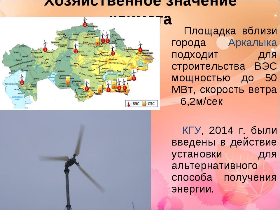 Хозяйственное значение климата Площадка вблизи города Аркалыка подходит для с...