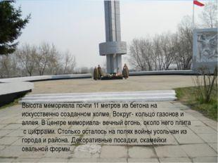 Высота мемориала почти 11 метров из бетона на искусственно созданном холме.