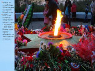 В честь 30-летия Победы здесь впервые был зажжен Вечный огонь. В 1976 году в