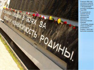 18 августа 1990 года состоялось открытие мемориальной доски с 1152 фамилиями