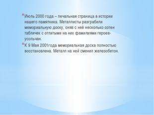 Июль 2000 года – печальная страница в истории нашего памятника. Металлисты р