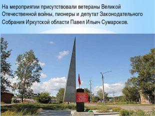 На мероприятии присутствовали ветераны Великой Отечественной войны, пионеры
