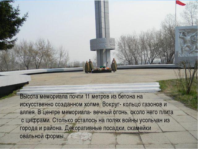 Высота мемориала почти 11 метров из бетона на искусственно созданном холме....