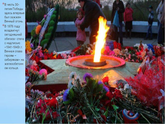 В честь 30-летия Победы здесь впервые был зажжен Вечный огонь. В 1976 году в...