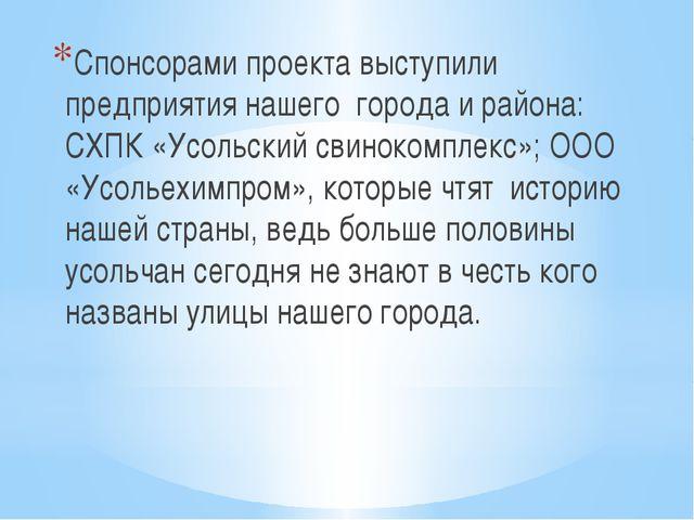 Спонсорами проекта выступили предприятия нашего города и района: СХПК «Усоль...
