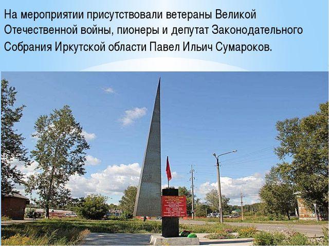 На мероприятии присутствовали ветераны Великой Отечественной войны, пионеры...