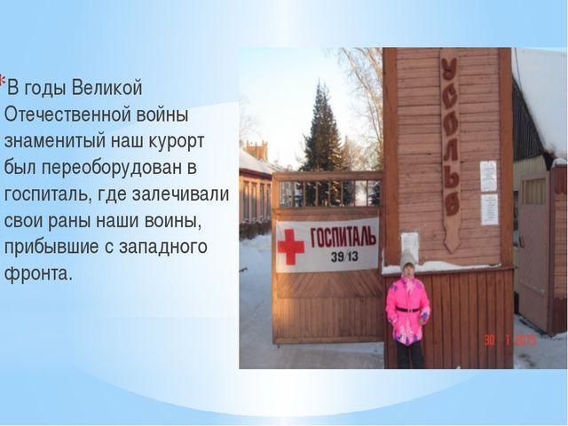 В годы Великой Отечественной войны знаменитый наш курорт был переоборудован...