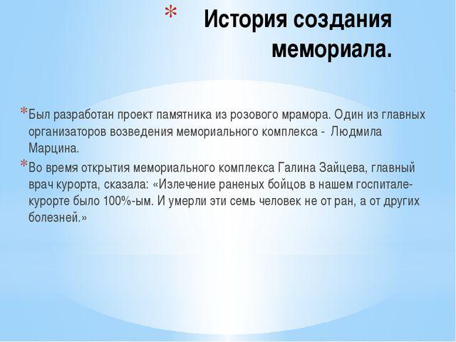 История создания мемориала. Был разработан проект памятника из розового мрамо...