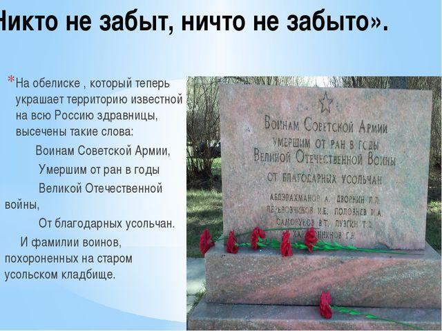 «Никто не забыт, ничто не забыто». На обелиске , который теперь украшает терр...
