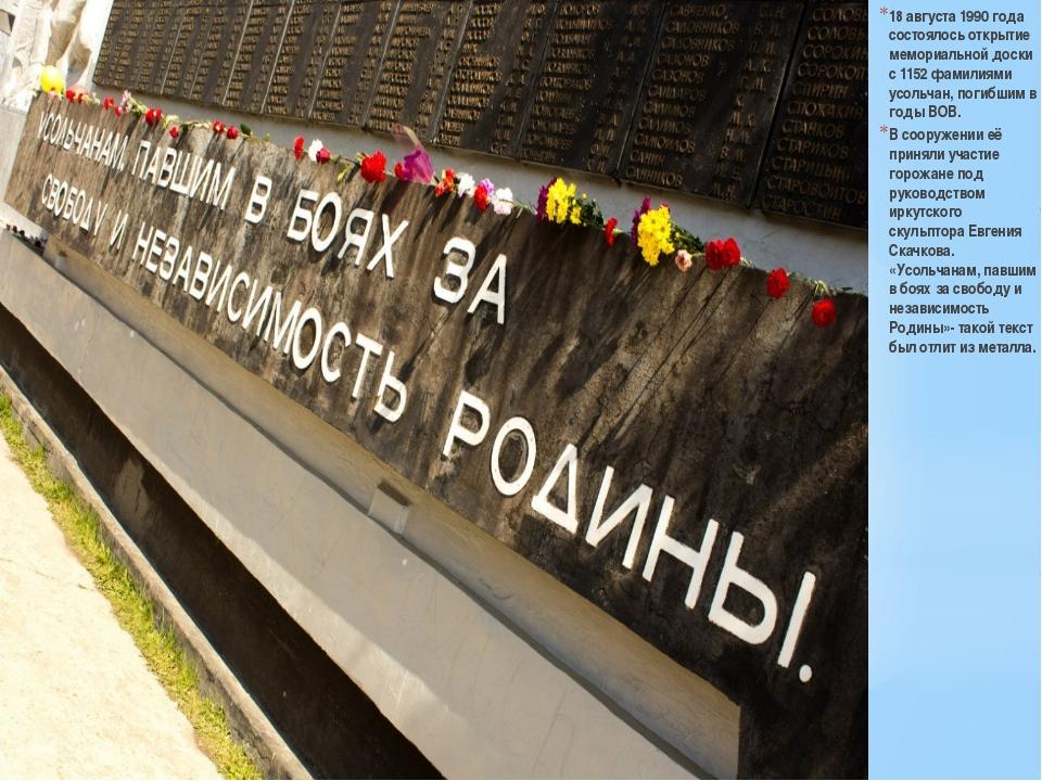 18 августа 1990 года состоялось открытие мемориальной доски с 1152 фамилиями...