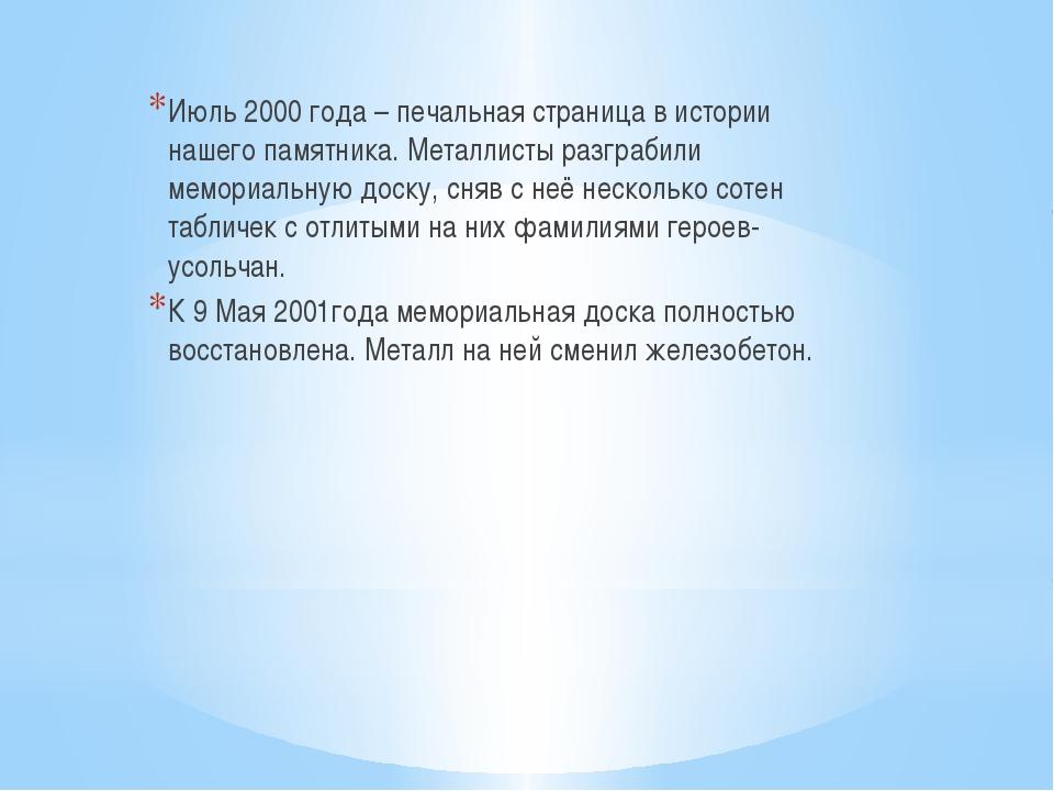 Июль 2000 года – печальная страница в истории нашего памятника. Металлисты р...