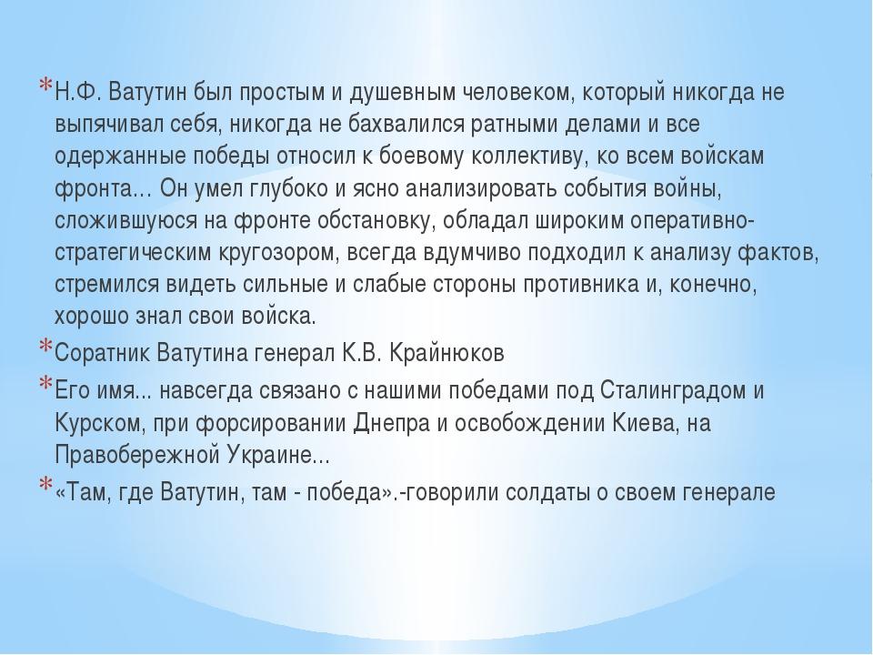 Н.Ф. Ватутин был простым и душевным человеком, который никогда не выпячива...