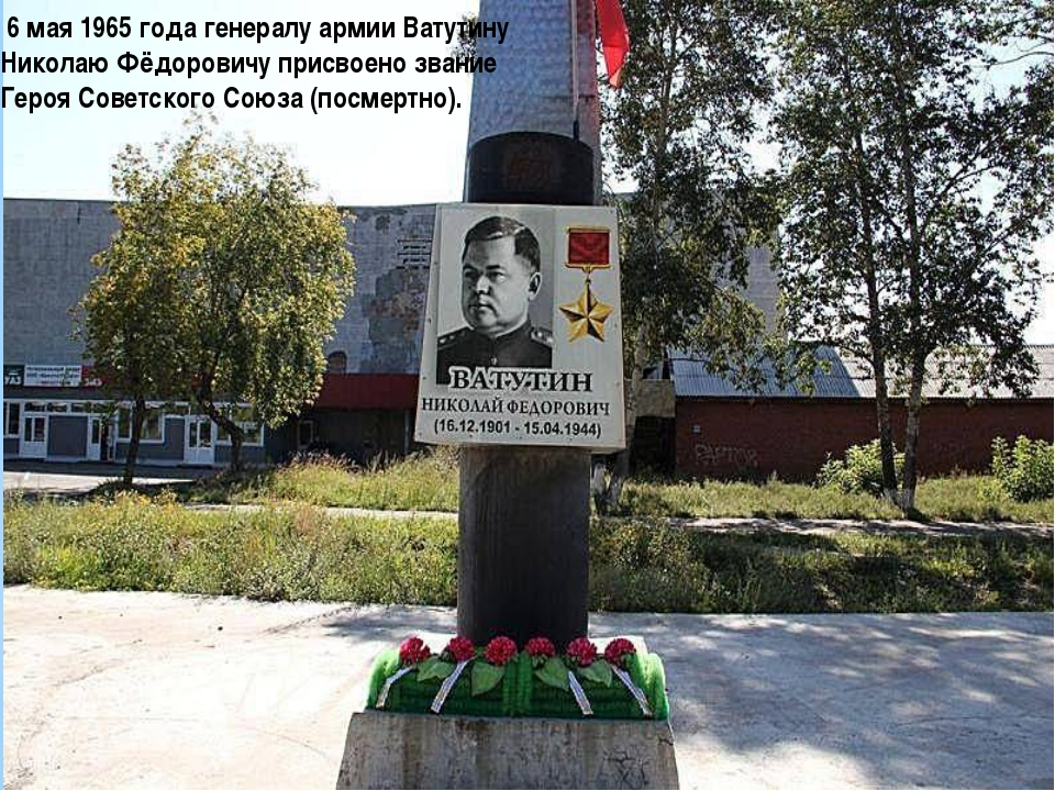 6 мая 1965 года генералу армии Ватутину Николаю Фёдоровичу присвоено звание...