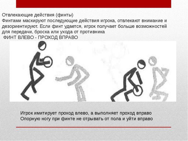 Отвлекающие действия (финты) Финтами маскируют последующие действия игрока, о...