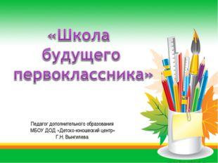 Педагог дополнительного образования МБОУ ДОД «Детско-юношеский центр» Г.Н. Вы