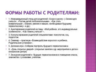 1. Информационный стенд для родителей «Скоро в школу» («Зачем идти учиться»,